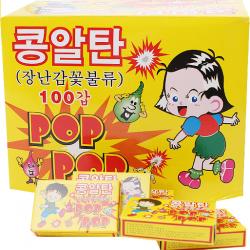 pop pop 콩알탄
